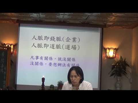 20190720 育霖書院 林雪貞講師  講題:廣結善緣