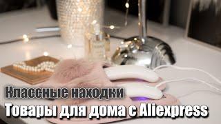ТОВАРЫ для ДОМА с АЛИЭКСПРЕСС Удачные покупки  полезные гаджеты и вещи для дома с Aliexpress
