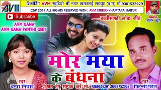 Cg song-Mor maya ke bandhana-फिरन्ता पटेल-Firanta patel-Champa nishad-Chhattisgarhi geet-video 2017
