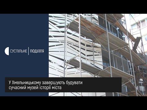 UA: ПОДІЛЛЯ: Близько 10 млн грн освоїли на будівництво музейного комплексу історії та культури Хмельницького