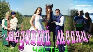 Медовый месяц или свадебное путешествие! Часть первая - в поход на лошадях.