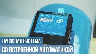 Насосная система Джилекс Водомет ПРОФ 55/75 ДОМ: обзор, отзывы