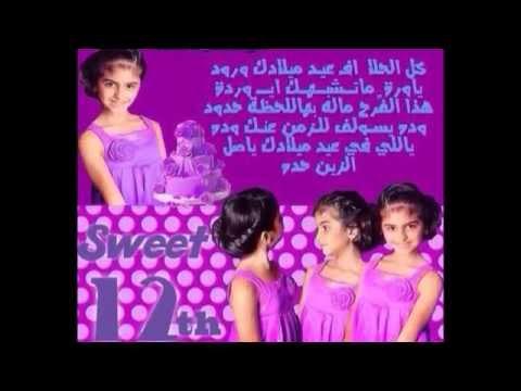 happy birthday hala alturk sweet 12 _ كل عام و انتي بخير حلا الترك