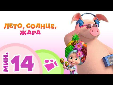TaDaBoom песенки для детей ☀️🍹 ЛЕТО, СОЛНЦЕ, ЖАРА 🍹☀️ Коллекция песен 🎶 Маша и Медведь 🐻
