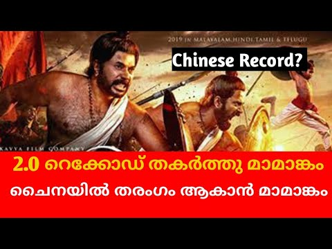 Blockbuster Mamangam set new record in China distribution വീണ്ടും റെക്കോർഡ്  #Mamangamrecord