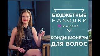 Бюджетные кондиционеры для волос | Александра Кучеренко