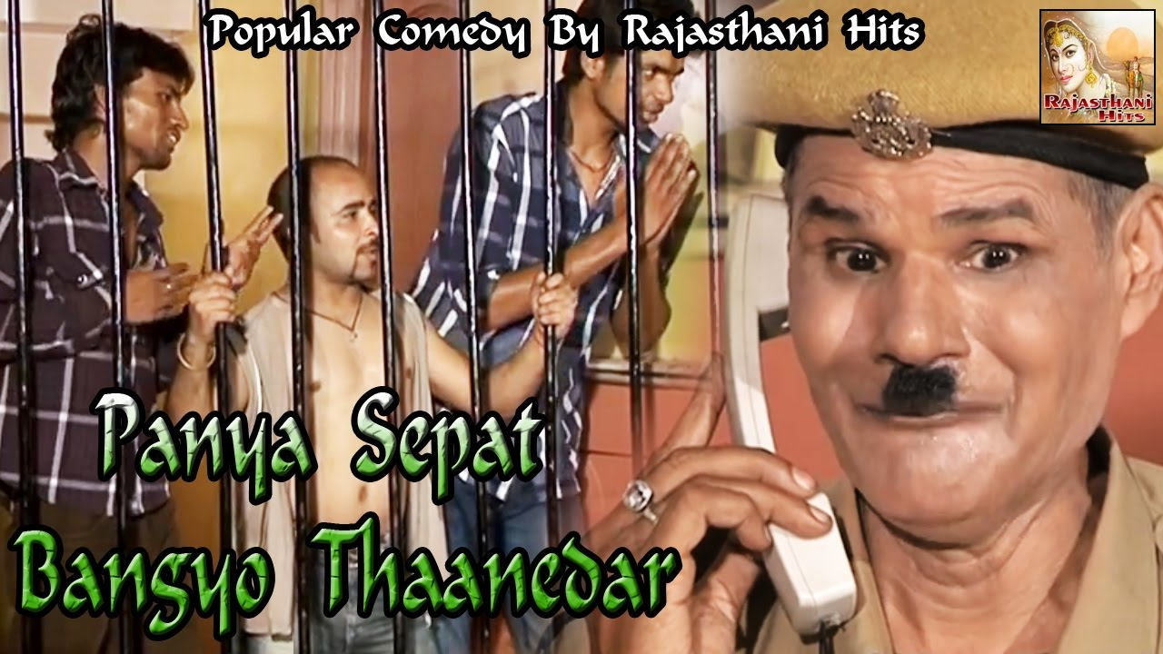 पन्या सेपट बन गयो थानेदार ## Best Comedy Vodeo ## Funny Video Clip Of Panya Sepat