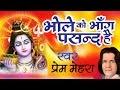 Latest Kawad Song 2016 - Bhole Ko Bhang Pasand Hai || Prem Mehra ||Ambey Bhakti