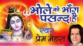 Latest Kawad Song 2016 - Bhole Ko Bhang Pasand Hai    Prem Mehra   Ambey Bhakti