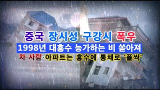 중국 '역대급 폭우' 장시(江西)성 구강(九江)편...물에 차와 사람이 밀려가고 아파트는 홍수에 통채로 '폴싹'