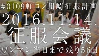 2017年1月9日に川崎CLUB CITTA'で行われる虹コンのワンマンLIVEを満員に...