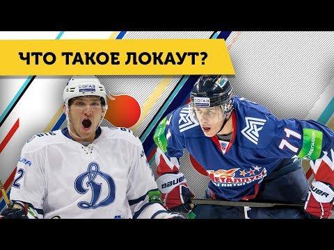 История ЛОКАУТОВ НХЛ: БОРЬБА ИГРОКОВ и ВЛАДЕЛЬЦЕВ КОМАНД