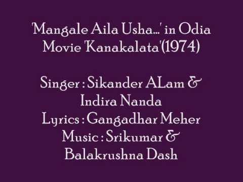 Sikander Alam & Indira Nanda sings 'Mangale Aile Usha..' in Odia Movie 'Kanakalata'(1974)