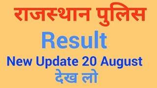 राजस्थान पुलिस Result || New update