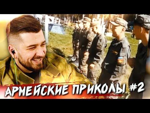HARD PLAY СМОТРИТ GLOOMY DUCK АРМЕЙСКИЕ ПРИКОЛЫ 2019