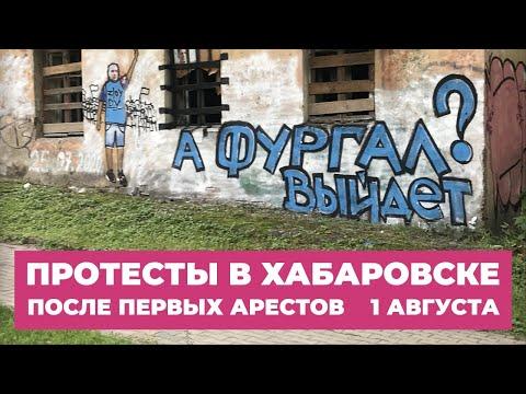 Протесты в Хабаровске, 1 августа. Прямая трансляция Дождя
