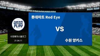[유니크플레이] 롯데마트 Red Eye vs 수원 양키…