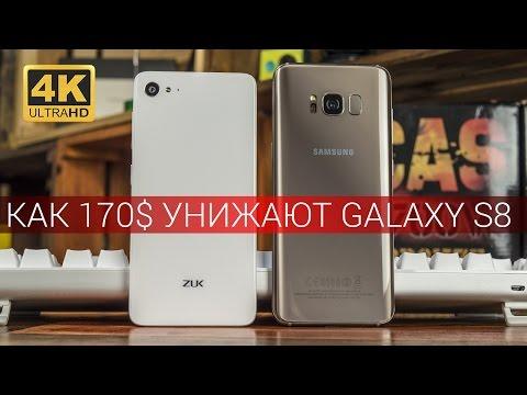 Samsung Galaxy S8 VS ZUK Z2 сравнение. Есть ли смысл переплачивать? Китай или А-Бренд?
