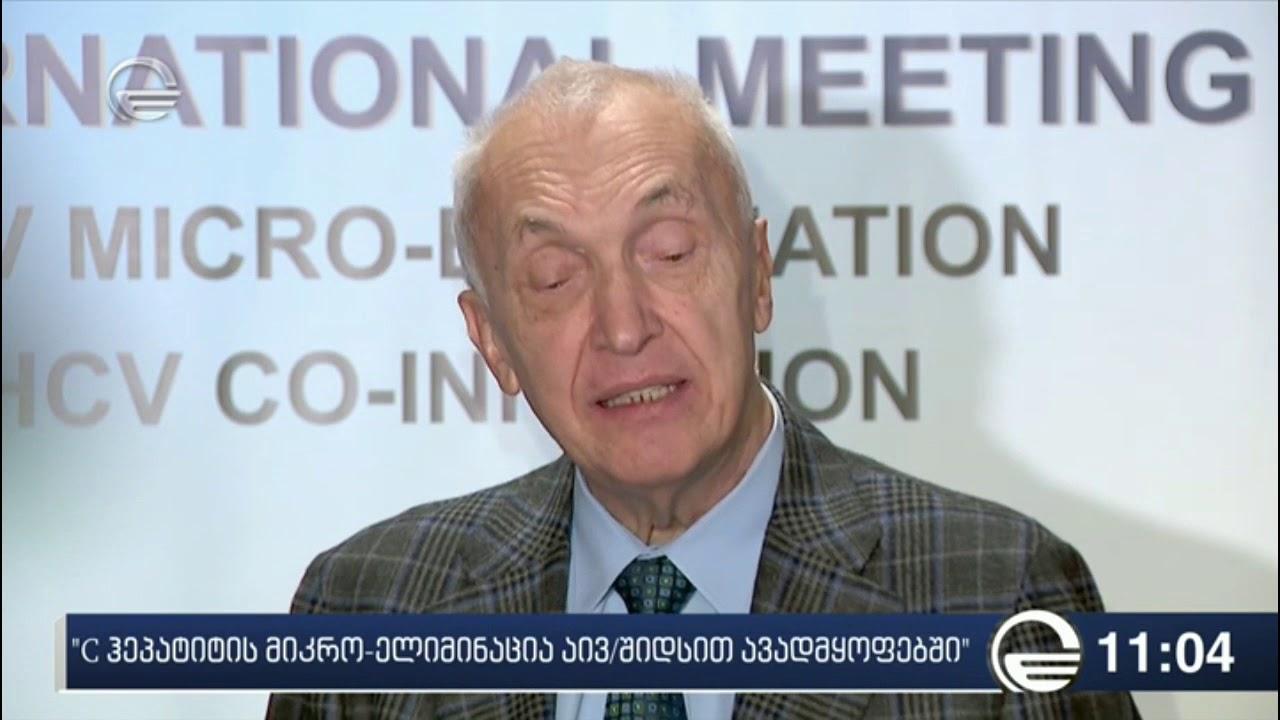 თბილისში კონფერენცია C ჰეპატიტის მიკრო ელიმინაცია აივშიდსით ავადმყოფებში გაიხსნა