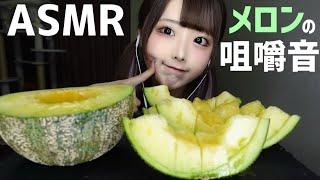 【ASMR】食べ頃メロンの咀嚼音🍈