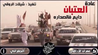 شيله طرب : عادة العتبان دايم فالصداره   اداء الجفراني 2017