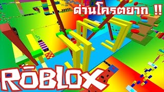 what stage it will be difficult for Roblox | this Obby! Super Noob.!!!