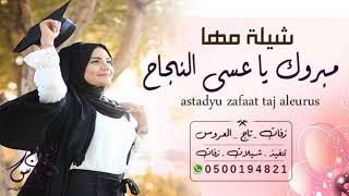 اطنخ واقوى شيلة تخرج باسم مها فقط 2020 مبروك يا مها عسى النجاح يحالفك كلمات جديد Youtube