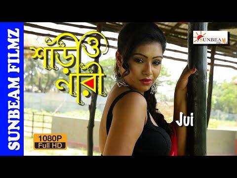 Saree O Naree    শাড়ী ও নারী    Saree Shoot Video    EPISODE 49    JUI   