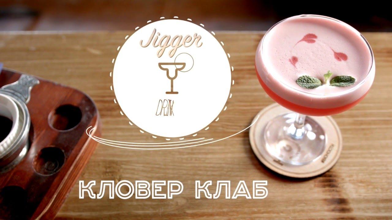 Коктейль - Кловер клаб ={Jigger-drink club}=