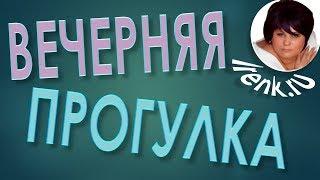 Вечерняя прогулка г. Мурманск Ирина Кириковская
