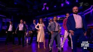 Вечерний Ургант. Муся Тотибадзе— «Танцуй, Виталик!» (27.02.2017)