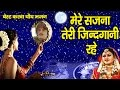 Download Best Song Of Karwa Chauth || Mere Sajna Teri Zindgani Rahe || Tanushree || Must Watch # Ambey Bhakti MP3 song and Music Video