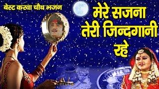 best-song-of-karwa-chauth-mere-sajna-teri-zindgani-rahe-tanushree-must-watch-ambey-bhakti