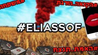 אליאסוף 👄 השיר (פים פם פה פרודיה) Eliassof 🎵 ע