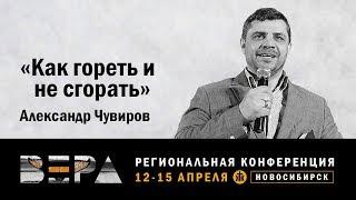 """Александр Чувиров """"Как гореть и не сгорать"""" 14.04.2018"""