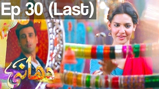 Dhaani - Episode 30 (Last)   Har Pal Geo
