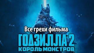 """Все грехи фильма """"Годзилла 2: Король монстров"""""""