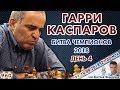 Каспаров - Топалов ⚔ Битва чемпионов 2018, день 4 🎤 Дмитрий Филимонов ♕ Шахматы