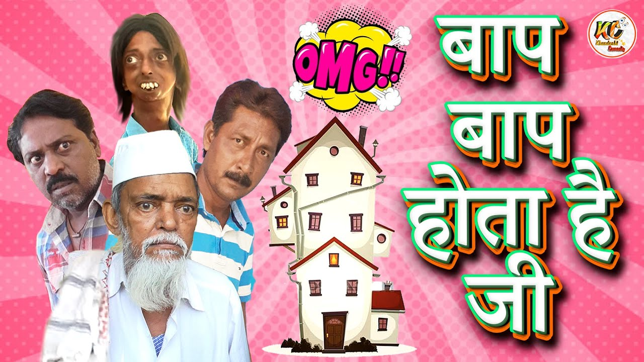 BAAP BAAP HOTA HAI JI || बाप बाप होता है जी || BAAP KA NAAT BETON KI WAAT @S P Khandeshi Comedy
