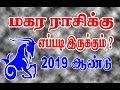 மகரம் - 2019 ஆண்டு ராசிபலன் | MAKARAM  2019 YEAR PREDICTION