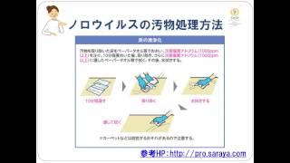 HowToシリーズ「消毒薬の使い方」 消毒液の使い方、作り方に関する動画...