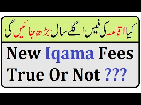 New Iqama Saudi ID (Iqama)Fees In 2018 Saudi Arabia Urdu News thumbnail