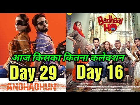 Andhadhun 29th Day & Badhaai Ho 16th Day Box Office Collection | Ayushmann Khurrana