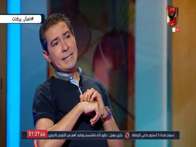شاهد رد فعل محمد بركات بعد سؤاله عن ابو تريكه