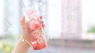 廚娘物語#廚娘物語BeautyCate#櫻花氣泡水#櫻花日本麥當勞為了迎合櫻花季推出了櫻桃氣泡飲粉粉嫩嫩的好可愛,看上去很好喝的樣子,日本真是會趕...