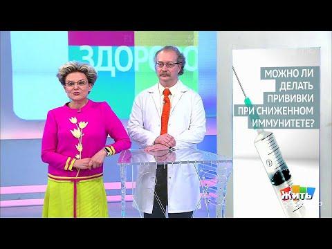 Жить здорово! Совет за одну минуту: прививки при сниженном иммунитете. 02.08.201