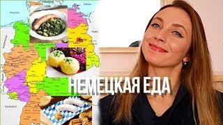Что едят немцы? 🇩🇪 Традиционная немецкая еда 🥨