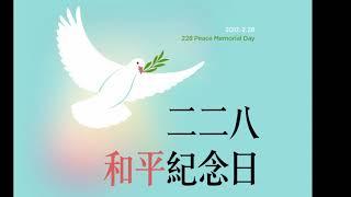 和平紀念日快樂