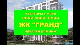 Квартира в  Сочи ЖК Гранд (ФЗ-214\ДОМ СДАН\ЗАСЕЛЕН)