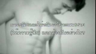 Repeat youtube video เทป 9 (1)การขลิบอวัยวะเพศชาย.mpg